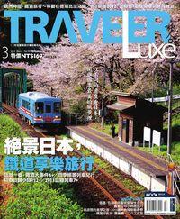 旅人誌 [第94期]:絕景日本,鐵道享樂旅行