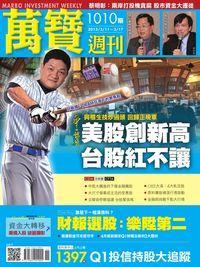 萬寶週刊 2013/03/11 [第1010期]:美股創新高 台股紅不讓