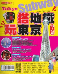 搭地鐵.玩東京. 13