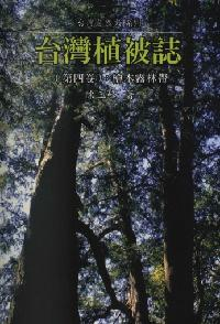 台灣植被誌. [第四卷]:檜木霧林帶