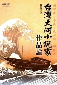 台灣大河小說作品論