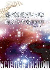 臺灣科幻小說的文化考察. 1968-2001