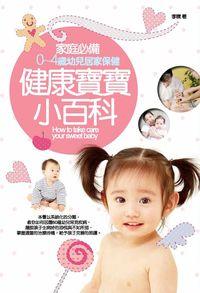 健康寶寶小百科:0-4歲幼兒居家保健