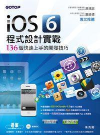 iOS 6程式設計實戰:136個快速上手的開發技巧