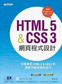 HTML 5&CSS 3網頁程式設計