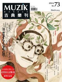 MUZIK古典樂刊 [第73期]:浪子.火鳥.春之祭 史特拉汶斯基