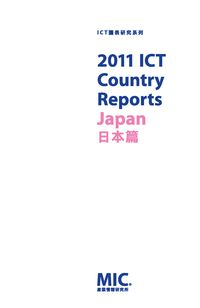 2011 ICT Country Reports:日本篇