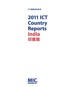 2011 ICT Country Reports:印度篇