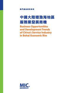中國大陸環渤海地區服務業發展商機