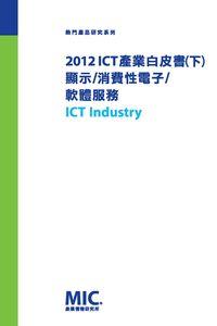 2012 ICT產業白皮書. [下]:顯示/消費性電子/軟體服務