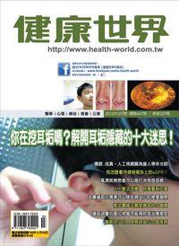 健康世界 [第447期]:你在挖耳垢嗎?解開耳垢隱藏的十大迷思!