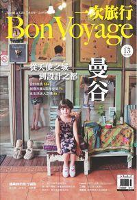 Bon Voyage一次旅行 [第13期]:從天使之城到設計之都  曼谷