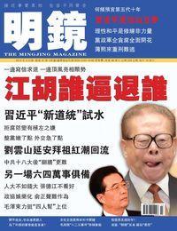 明鏡月刊 [總第37期]:江胡誰逼退誰