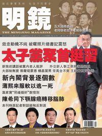 明鏡月刊 [總第38期]:太子黨聚首挺習