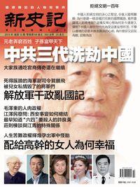 新史記 [總第12期]:中共三代洗劫中國