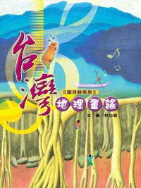 台灣地理童謠