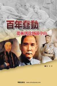 百年蠢動:從林則徐到孫中山