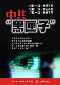 """中共""""黑匣子"""""""