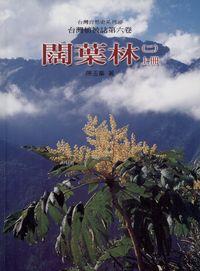 台灣植被誌. [第六卷]:闊葉林. (2) [上冊]