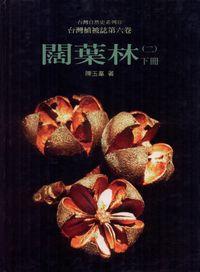 台灣植被誌. [第六卷]:闊葉林. (2) [下冊]