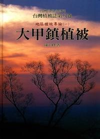 台灣植被誌. [第八卷]:地區植被專論. [一] : 大甲鎮植被