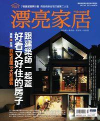 漂亮家居 [第145期] A本:跟建築師一起蓋 好看又好住的房子
