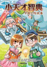 小天才智典:中國人物故事