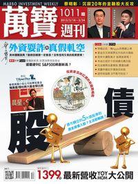 萬寶週刊 2013/03/18 [第1011期]:外資耍詐 真假軋空