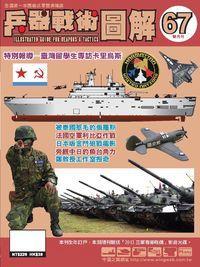 兵器戰術圖解 [第67期]:臺灣留學生專訪卡里烏斯