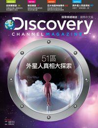 Discovery探索頻道雜誌 [第2期] [國際中文版] :51區 外星人真相大探索