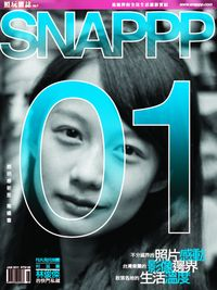 SNAPPP照玩雜誌 [創刊號]:透明感新星 簡嫚書