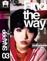SNAPPP照玩雜誌 [第3期]:Find the way 找方向 藉影像