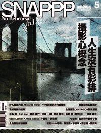 SNAPPP照玩雜誌 [第5期]:攝影心概念 : 人生沒有彩排
