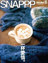 SNAPPP照玩雜誌 [第6期]:一杯愛情。