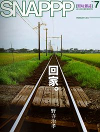 SNAPPP照玩雜誌 [第7期]:回家。 野寺治孝