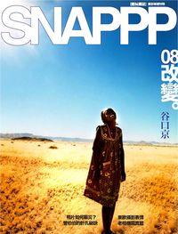 SNAPPP照玩雜誌 [第8期]:改變。 谷口京