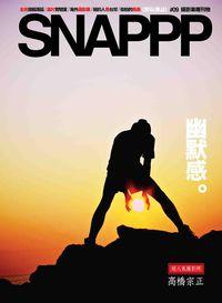 SNAPPP照玩雜誌 [第9期]:憂默感。 高橋宗正