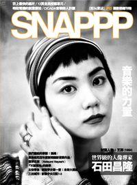 SNAPPP照玩雜誌 [第10期]:音樂的力量 王菲
