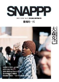 SNAPPP照玩雜誌 [第11期]:靈魂的一片 大森克己