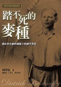 踏不死的麥種:潘霍華在納粹鐵蹄下的神學省思