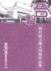 合擊:第廿屆文藻文學獎作品集
