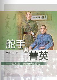 舵手與菁英:近現代中國史研究論叢