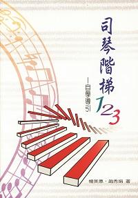 司琴階梯123:自學導引