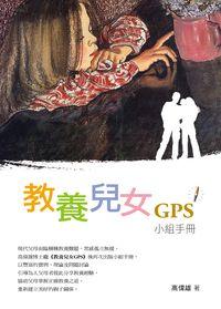 教養兒女GPS小組手冊