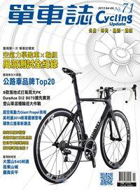 單車誌 [第71期] [有聲書]:空氣力學跑車x輪組 風洞測試全紀錄