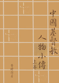 中國基督教人物小傳. 上卷