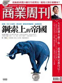 商業周刊 2013/03/25 [第1322期]:鋼索上的帝國