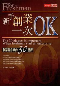 新手創業,一次OK!:創業者必修的30堂課