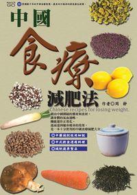 中國食療減肥法