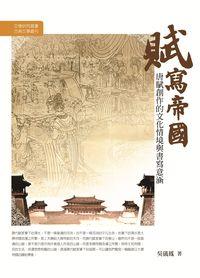 賦寫帝國:唐賦創作的文化情境與書寫意涵